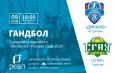 «Динамо» сразится со «СГАУ»