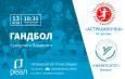 «Астраханочка» сыграет с ижевским «Университетом»
