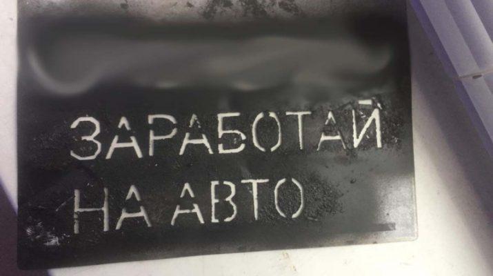 Уличного художника задержали сотрудники полиции
