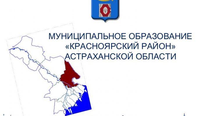 Руководитель администрации губернатора посетил Красноярский район