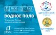 Астраханское «Динамо-СШОР» встретится с командой «Штурм-2002» из Рузы