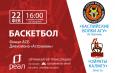 Прямая трансляция финала чемпионата по баскетболу на от компании «РЕАЛ»
