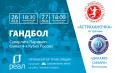 Астраханочка принимает волгоградское «Динамо-Синара»