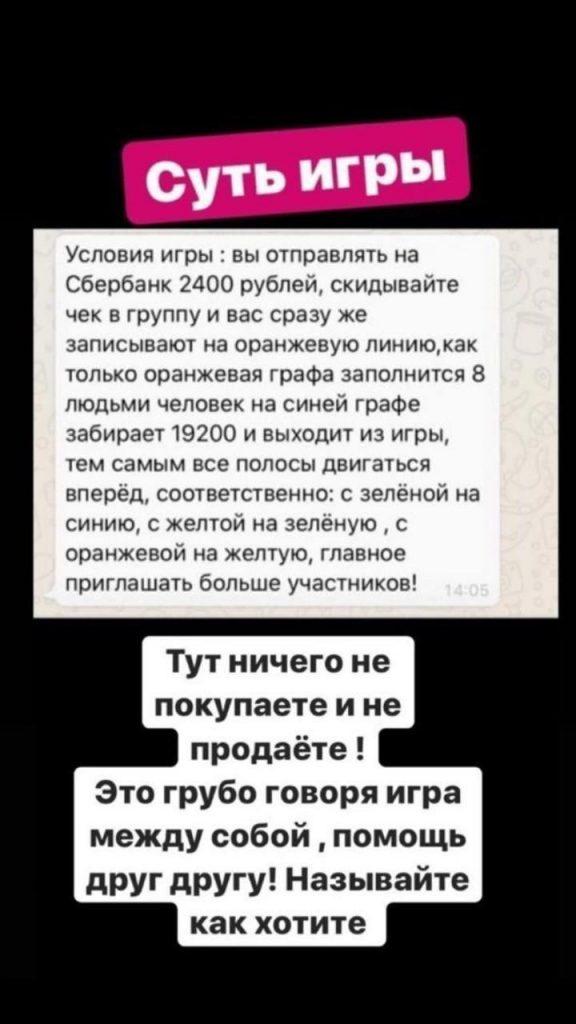 Астраханцы принимают участие в сомнительной финансовой пирамиде