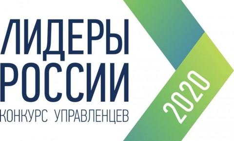 «Лидеры России 2020»