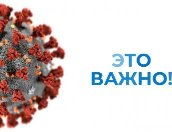 В Астрахани зафиксирован еще один случай заражения коронавирусом