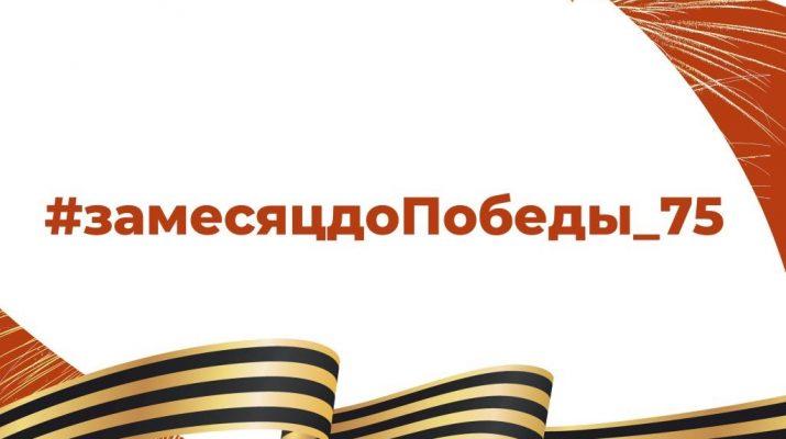 акция «За месяц до Победы»
