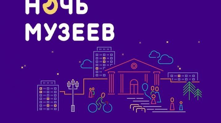 """Программа мероприятий астраханской """"Ночи музеев-2020"""""""