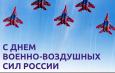 Игорь Бабушкин поздравил лётчиков с профессиональным праздником