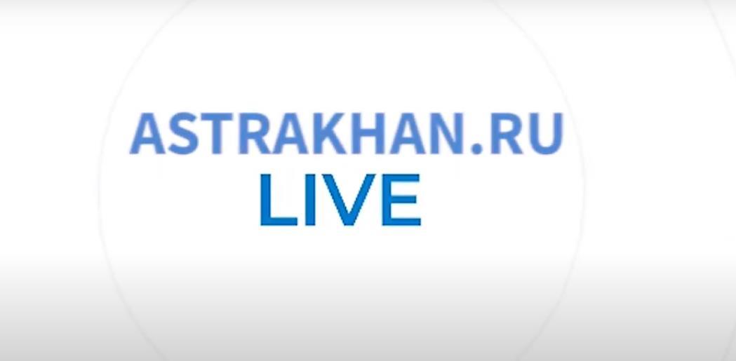 Astrakhan.ru LIVE - канал для тех, кто любит свойгород