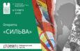 В Астраханском театре оперы ибалета состоится премьера оперетты
