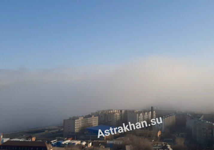 странный туман в астрахани
