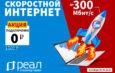 Акция «Гига 300» продлена до 31 мая. Успейте подключить скоростной интернет домой!