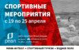 Астраханцев ждет насыщенная спортивная неделя