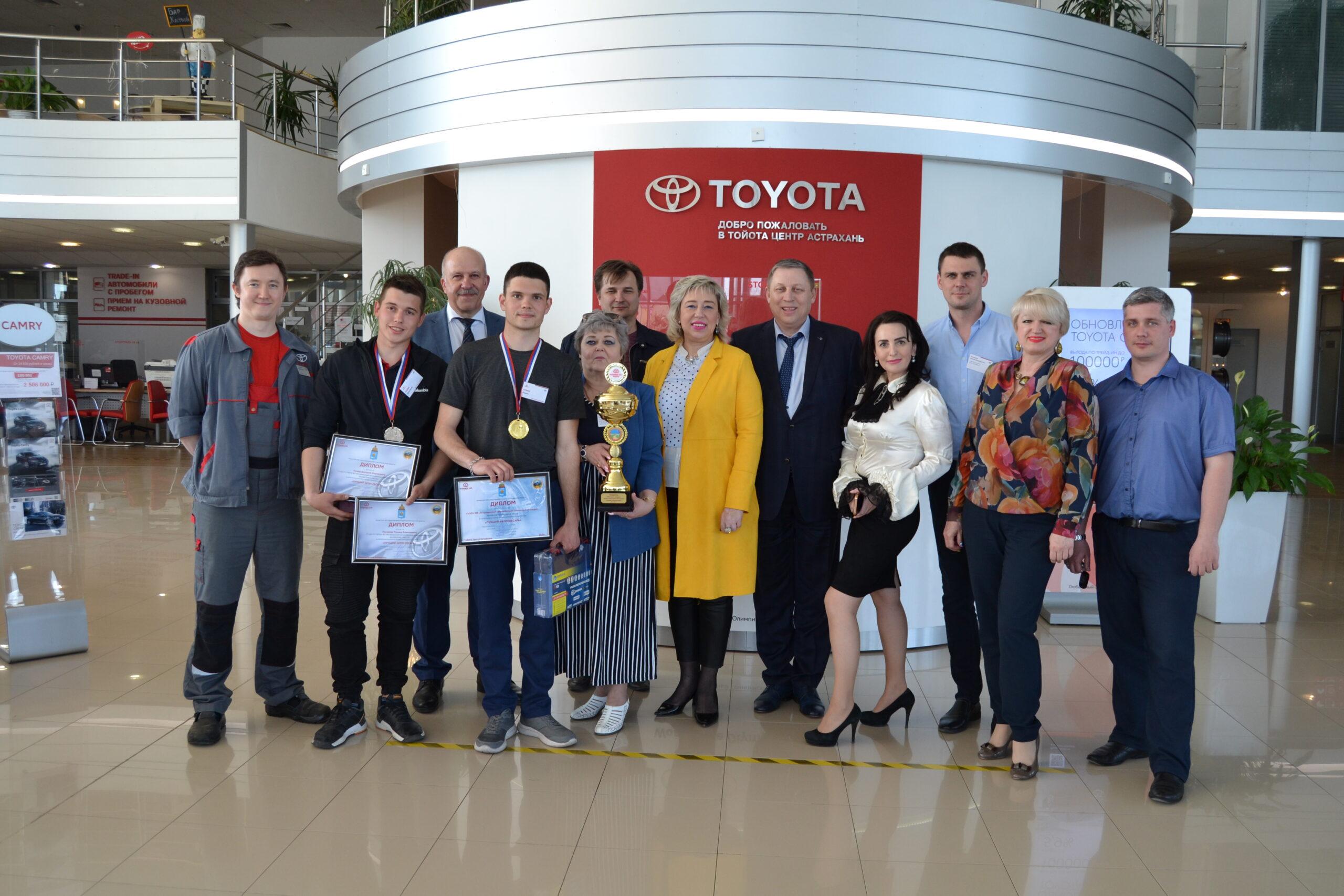 Конкурс Профессионального мастерства среди студентов средних профессиональных учебных заведений прошел в «Тойота Центр Астрахань»