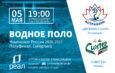 ВК «Динамо – СШОР» (Астрахань) VS ВК «Синтез» (Казань)