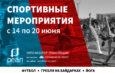 ASTRAKHAN.RU SPORT представляет спортивные события этой недели