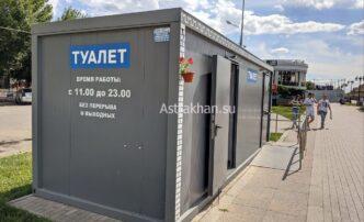 туалеты в астрахани