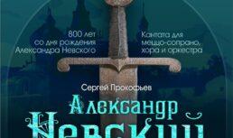 опера в кремле