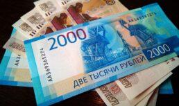 2 тысячи рублей от сбера родителям школьников