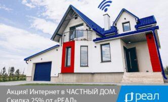 Скоростной интернет вчастный дом. Летняя акция от «РЕАЛ» – скидка 25%!