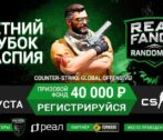 «РЕАЛ» приглашает вREAL FANGS ARENA на вторую игру по CS:GO