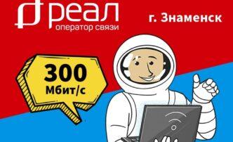 Оператор связи «РЕАЛ» запускает домашний интернет вг. Знаменск