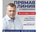 Астраханский губернатор проведет очередную прямую линию 28 сентября