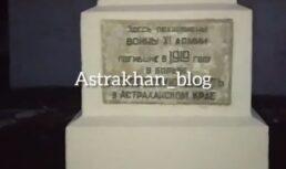 повредили памятник трусовский район астрахань вандалы