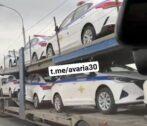 новые автомобили дпс астрахань
