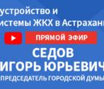 Блогеры идепутаты проинспектируют реализацию нацпроектов вАстрахани