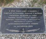когда установят памятник погибшим морякам в астрахани